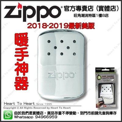 最新到 2018-2019 Zippo 暖手器 #40323 美版原廠 官方專賣店 HAND WARMER 懷爐 銀色 (免費刻名刻字)