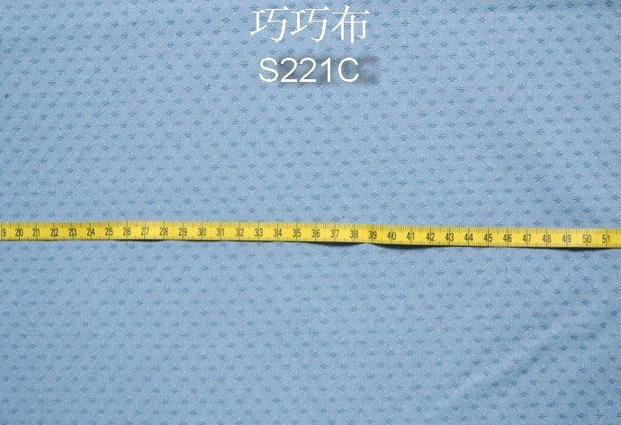 巧巧布拼布屋-日本進口OLYMPUS~#S221C淺藍色先染布