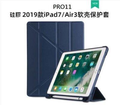 發票 四角氣曩氣墊 筆槽硅膠軟殼變形金鋼  ipad 7 Air 3 10.5 11 10.2 智能休眠保護套 不含筆