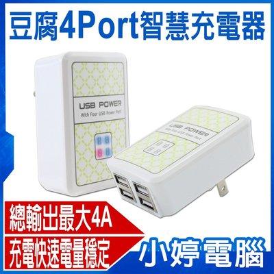 【小婷電腦*充電器】全新 豆腐4PORT智慧充電器 4P-K1 USB充電/高導電/方便攜帶/最大總輸出4A/4孔輸出