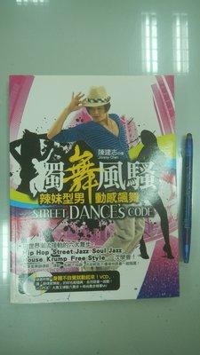 D2-4ab☆2009年初版『獨舞風騷 Street Dance's Code 辣妹型男動感飆舞』陳建志《捷徑文化》