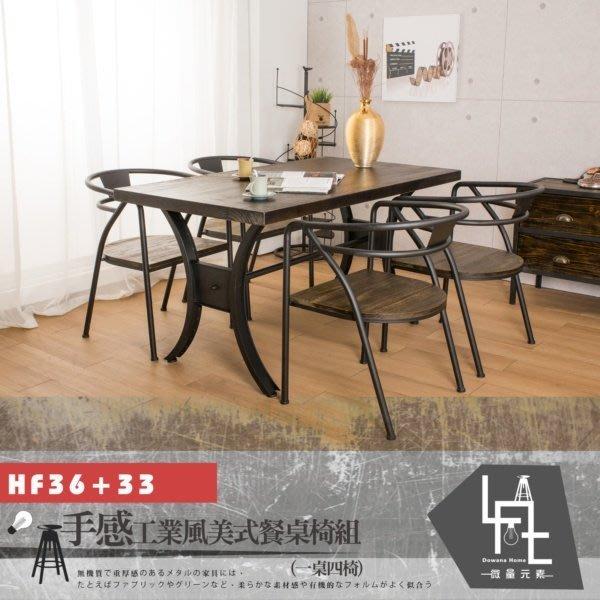【微量元素-工業風】 手感工業風美式餐桌椅組/一桌四椅 HF36+33