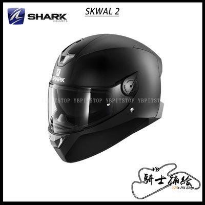 ⚠YB騎士補給⚠ SHARK SKWAL 2 BLANK 素色 消光黑 KMA 全罩 安全帽 眼鏡溝 內墨片 LED