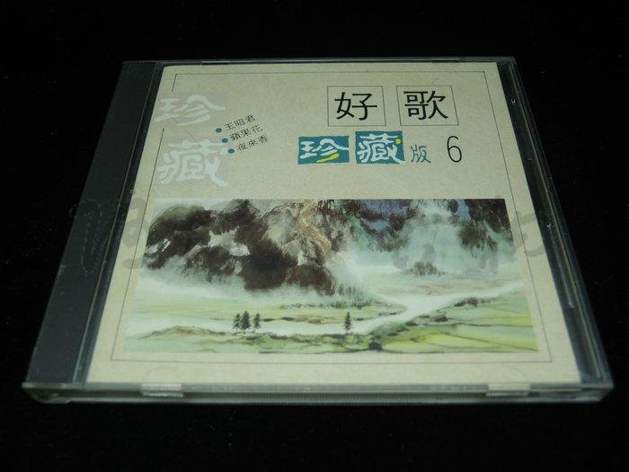 【阿輝の古物】CD_珍藏 王昭君 蘋果花 夜來香 好歌 珍藏版 6