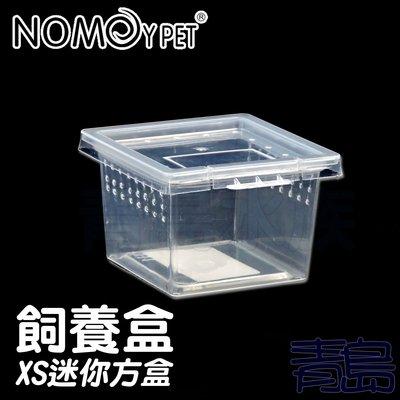 Y。。青島水族。。H1中國NOMO諾摩-掌上名蛛 爬蟲飼養盒 可堆疊 爬蟲箱 蜘蛛蠍子蟋蟀 買二送一==XS迷你/方型