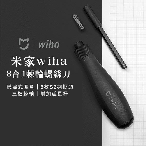 【刀鋒】米家 wiha 八合一棘輪螺絲刀 螺絲起子 螺絲 修理 工具 現貨 免運