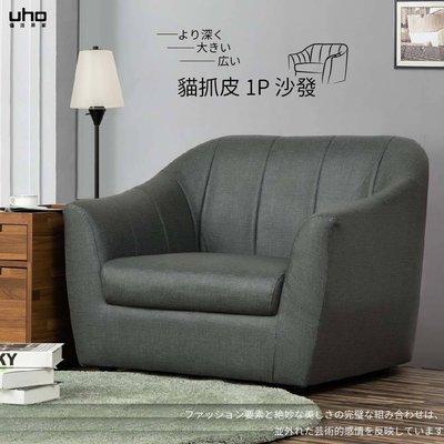 沙發【UHO】亞瑟 單人貓抓皮沙發