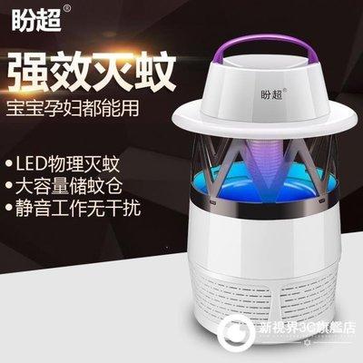 哆啦本鋪 捕蚊燈 光觸媒殺蚊子一掃光滅蚊燈家用USB紫光臥室吸入式強力捕蚊器 D655