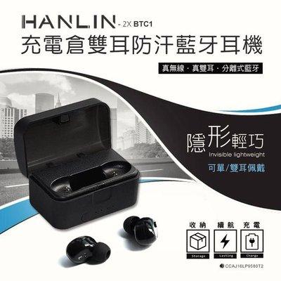 (原廠公司貨)【HANLIN】2XBTC1(充電倉雙耳防汗藍芽耳機)