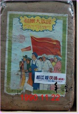 1990年四川茯磚茶(3000g)~民族大團結牌珍稀陳年藏茶普洱茶分享