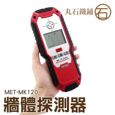 MET-MK120鋼筋位置測定儀 牆體...