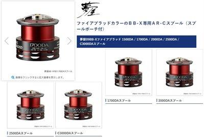 五豐釣具-SHIMANO 手剎車捲線器專用夢屋線杯特價3200元