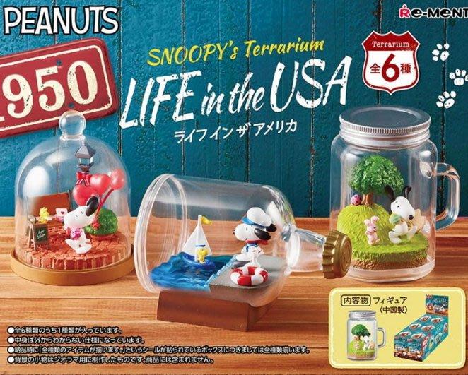 《FOS》日本 Re-Ment SNOOPY Terrarium 史奴比 在美國生活篇 水晶瓶 盒玩 全6種入 玩具