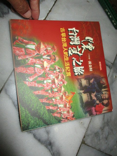 台灣..懷舊之旅...古早行業..雜細攤...1998..紅腳笭
