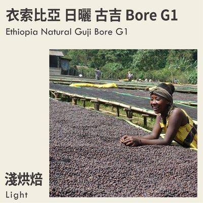 KAKALOVE咖啡豆-衣索比亞 日曬 古吉 Bore G1  0.5磅