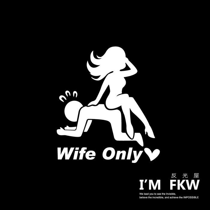 反光屋FKW 老婆專用 老婆最大 Wife Only 汽車貼紙 機車貼紙 反光貼紙 趣味防水車貼 限乘正妹 限乘女友