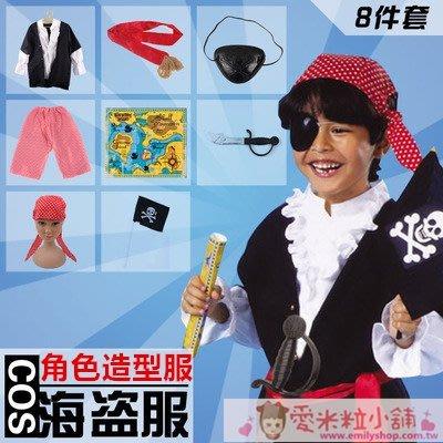 兒童角色扮演 海盜 虎克船長 海賊王 造型衣 ☆愛米粒☆ Cosplay