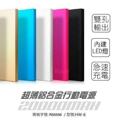【刀鋒】現貨 超薄天書鋁合金行動電源電芯20000mah!雙usb孔2.1A和1A適用所有手機和平板!