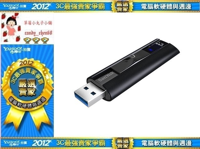 【35年連鎖老店】SanDisk CZ880  128G Extreme PRO USB 3.1高速隨身碟有發票/公司貨