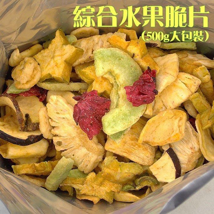 ~綜合水果脆片(0.5公斤家庭包)~ 大包裝,買一大包,七種水果一次滿足。【豐產香菇行】