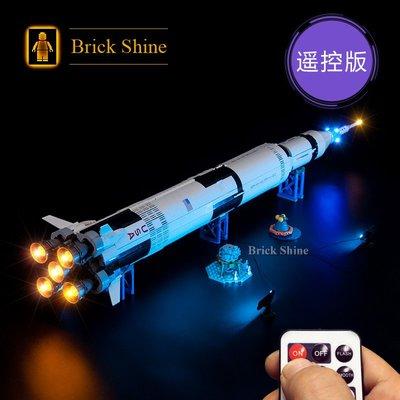現貨 燈組 樂高 LEGO 21309 NASA 阿波羅火箭 全新未拆 遙控版 BS燈組