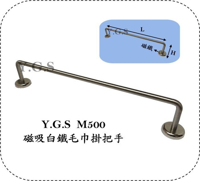 Y.G.S~精品百貨五金~M500磁吸白鐵毛巾掛把手 (含稅)