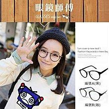 氣質文青質感微橢圓框眼鏡框 (附高級眼鏡袋+眼鏡布)復古眼鏡流行眼鏡造型眼鏡小臉眼鏡男女皆可 眼鏡師傅N422 墨鏡廣告