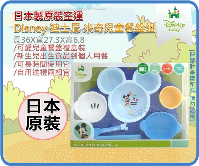 海神坊=日本製原裝空運 Disney 迪士尼 米奇兒童餐具組 學習餐盒組 附大餐盤/湯匙/筷7pcs 5入3400元免運