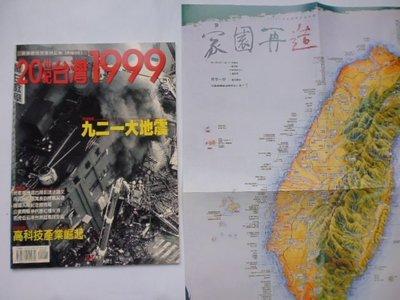 ///李仔糖舊書*20世紀台灣.1999攝影集(921大地震)=附海報(k507)