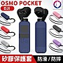 防滑!【快速出貨】DJI OSMO POCKET 相機矽...