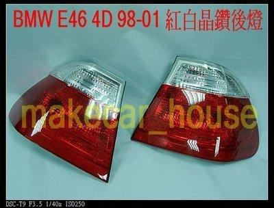花蓮【阿勇的店】BMW E46 4D 98 99 01 前期 紅白晶鑽尾燈 E46後燈 e46 尾燈 DEPO製