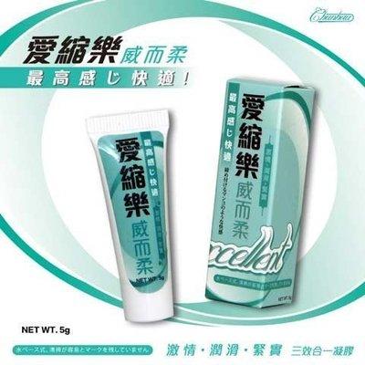 原裝正品 愛縮樂威而柔(三效合一 小)(5ml) 潤滑液 女性專用潤滑液 私密保養 按摩潤滑液