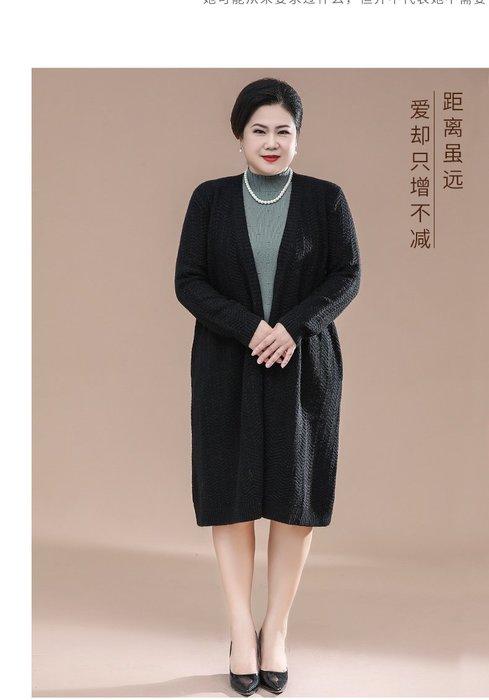8FE9F 黑色中長款休閒針織衫均碼60-100公斤秋冬婆婆裝媽媽裝風衣女裝外套大尺碼大碼超大尺碼