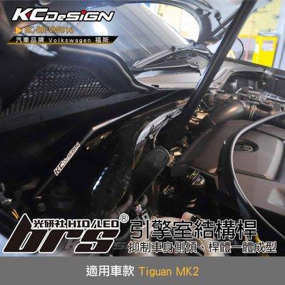 【brs光研社】KC-BR-VW016 引擎室拉桿 KC KCDesign 福斯 Tiguan MK2
