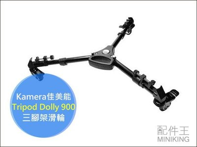 【配件王】免運 佳美能 Kamera Tripod Dolly 900 三腳架滑輪 底座 移動腳架 滾輪 攝影 攜帶方便