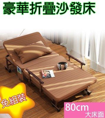 *高雄有go讚*80CM折疊沙發床+頭枕 加厚款折疊床 行軍床 單人床 睡椅 休閒椅 折疊椅 懶人床/午睡床