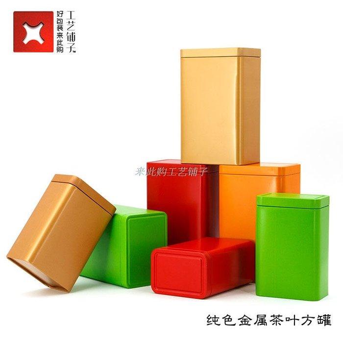 SX千貨鋪-2兩半斤裝茶葉罐散裝鐵罐紅茶綠茶通用馬口鐵盒金屬空盒現貨定制#與茶相遇 #一縷茶香 #一份靜好