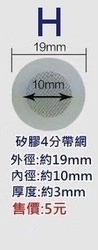 墊片、矽膠墊片、4分帶過濾網墊片、4分止水圈、4分止水環