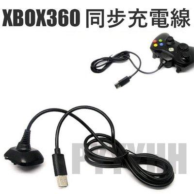 XBOX360 無線手把 同步充電線 副廠 XBOX360 充電線 XBOX360 同步線 無線手把亦可當成有線手把