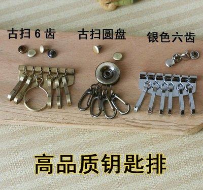 手工DIY真皮牛皮鑰匙包 鑰匙新款排圈 配送鉚釘(選項不新同價格不同)SBJ004 台北市