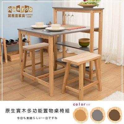 【諾雅度】原生實木多功能置物桌椅組-一桌二椅-3836-兩色