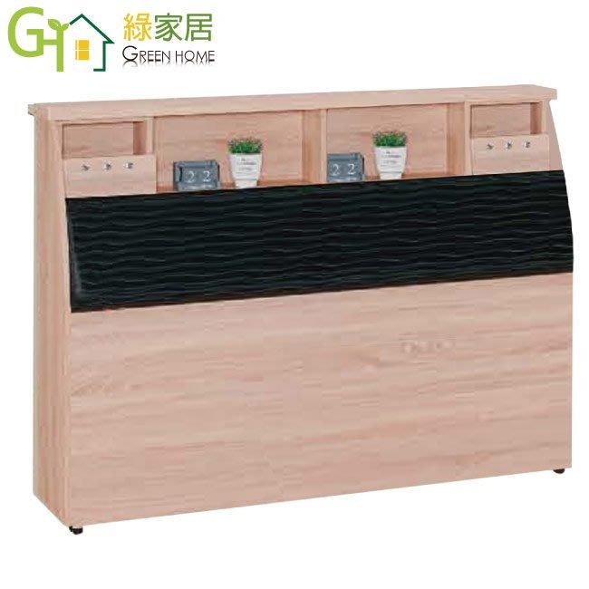 【綠家居】菲娜 現代6尺木紋雙人加大床頭箱(二色可選)