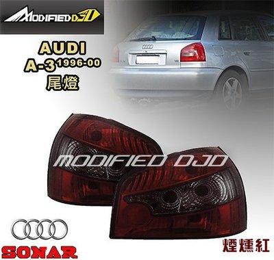 DJD Y0425 AUDI A3 96-00年 煙燻紅 尾燈