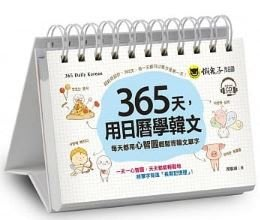 ☆天才老爸☆→【懶鬼子英日語】365天,用日曆學韓文:每天都用心智圖輕鬆背韓文單字→單字 日記 玩具 批發 團購