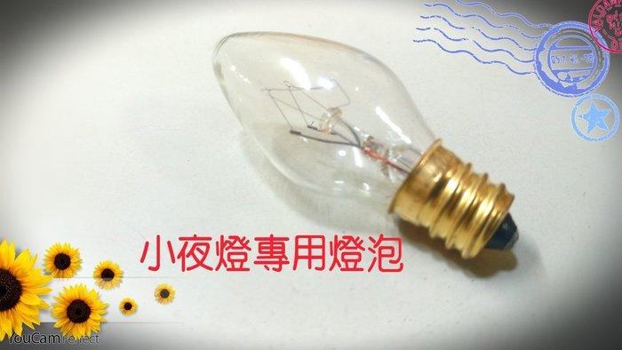 【 RS SHOP 】陶瓷精油小夜燈燈泡一顆10元~小夜燈專用燈泡~壁燈~插電式薰香燈~