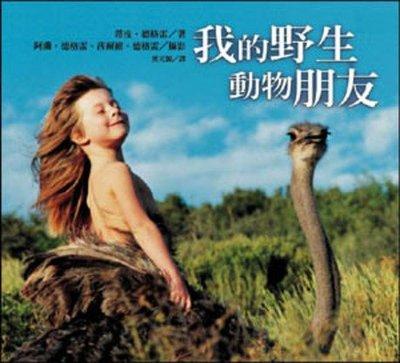 我的野生動物朋友(二手書*)┅蒂皮‧德格雷┅一輩子只能遇到一次的書!一本讓全台灣都快樂飛揚的書!