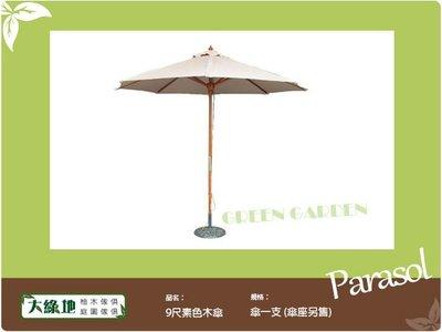 9尺 素色木傘【大綠地家具】戶外傘/遮陽傘/海灘傘/庭園傘/多色可選