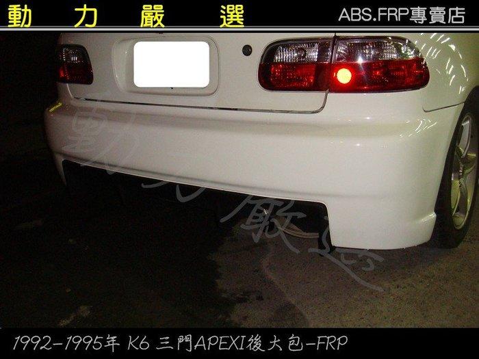 動力嚴選 HONDA1992-1995年 喜美K6 三門 APEXI 後大包 FRP