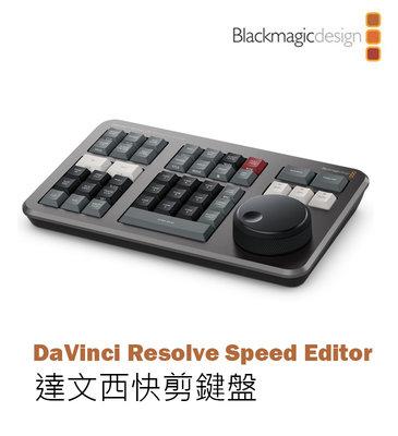 歐密碼數位 Blackmagic 黑魔法 DaVinci Resolve Speed Editor 影片剪接鍵盤