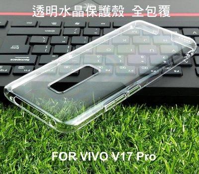 --庫米--VIVO V17 Pro 全包覆透明水晶殼 透明殼 硬殼 保護殼 吊飾孔設計